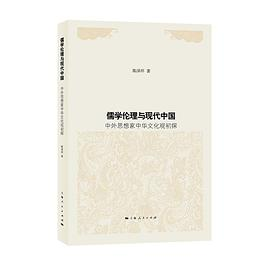 《儒学伦理与现代中国:中外思想家中华文化观初探》(图)