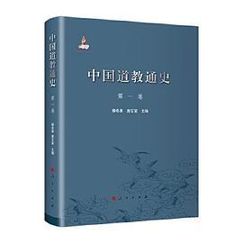《中国道教通史(第一卷)》(图)