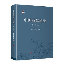 《中国道教通史(第二卷)》(图)
