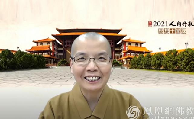台湾佛光山2021人间佛教思想课开课,展开学者与行者的对话(图)
