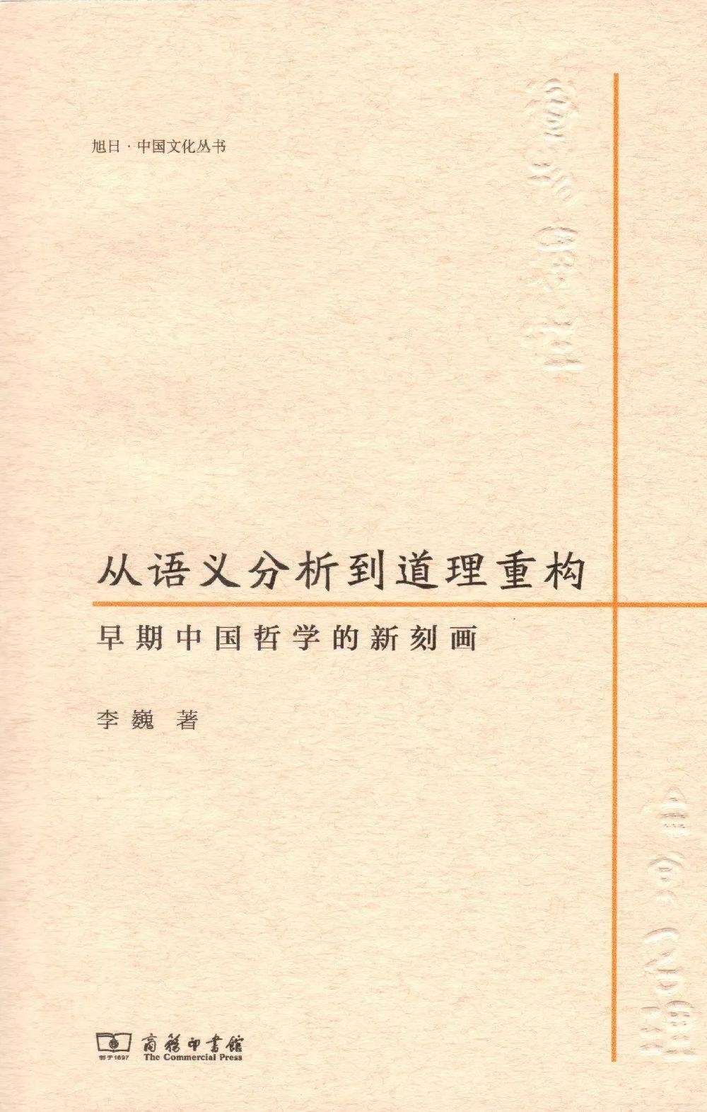 圆桌|中国哲学研究新范式的可能性(图)