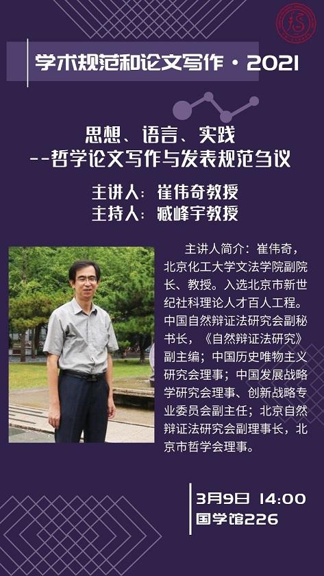 中国人民大学讲座预告 | 思想、语言、实践——哲学论文写作与发表规范刍议(图)