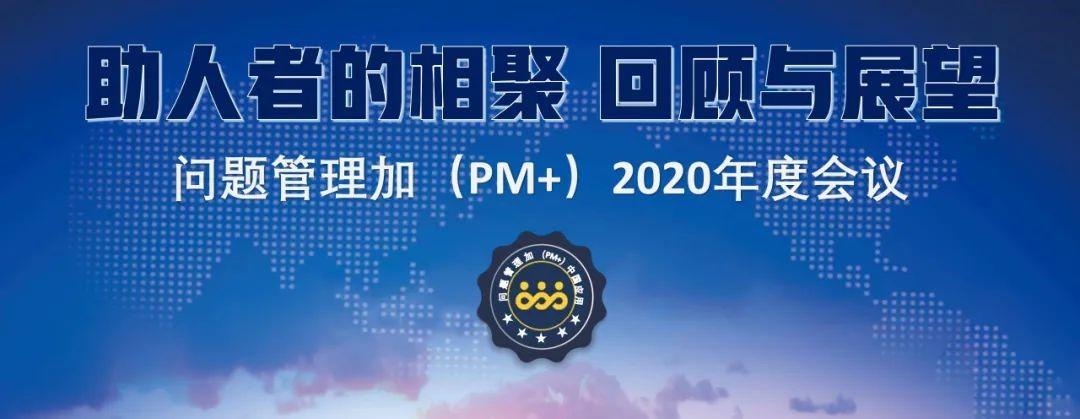 """""""问题管理加(PM+)""""2020年度会议圆满召开(图)"""