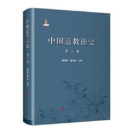 《中国道教通史(第三卷)》(图)