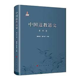 《中国道教通史(第四卷)》(图)