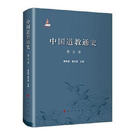 《中国道教通史(第五卷)》(图)