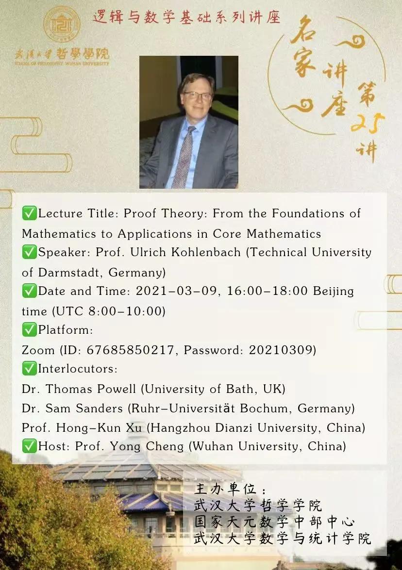 武汉大学哲学学院讲座预告 | 【2021年3月9日】名家讲座第25讲:Proof Theory(图)