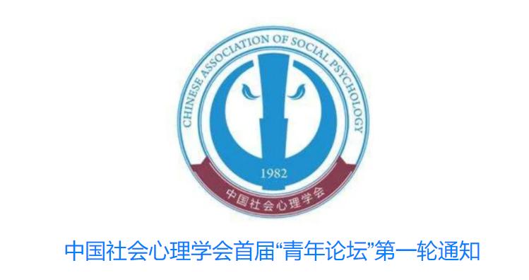 """中国社会心理学会首届""""青年论坛""""第一轮通知(图)"""