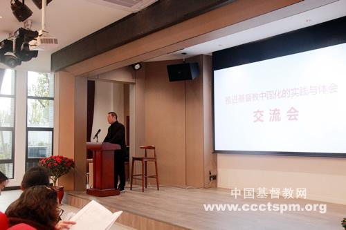 """湖南基督教组织开展""""推进基督教中国化的实践与体会""""交流会(图)"""