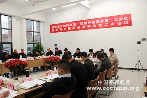坚持基督教中国化方向,凝心聚力办好湖南教会(图)